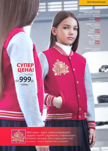 7453d5df2bc9 Школьная форма от Faberlic - Каталог статей о Faberlic & Florange ...