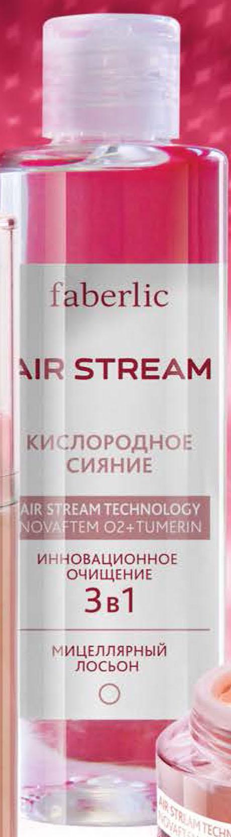 Air stream фаберлик кислородное сияние