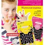 арт.7260, 7390 Наклейки на ногти для детей