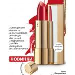 арт.43030-43038 Полуматовая губная помада Овация