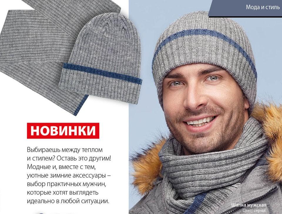 Шапка мужская серая - Одежда мужская. 8675c7441c777